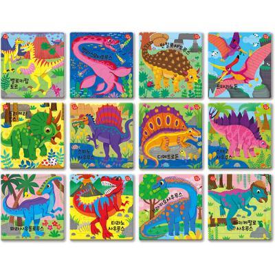 9 16조각 판퍼즐 - 아기지능방 공룡 (12종)
