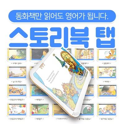 시원스쿨 스토리북 탭