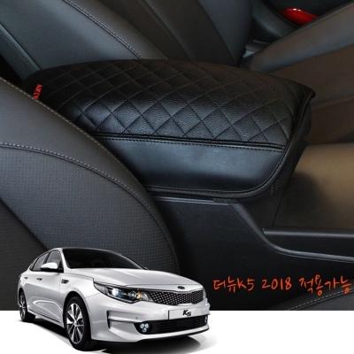 2018 더뉴K5 전용 엠보싱 팔걸이쿠션 자동차용품 차