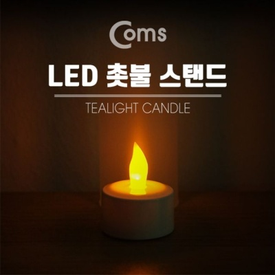 Coms LED 촛불 스탠드 Yellow LEDLR1130 3ea 포함