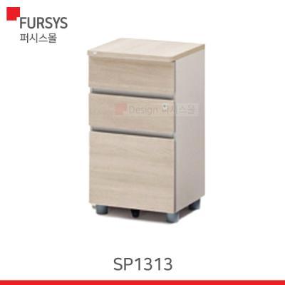 (SP1313) 퍼시스 딜라이트 3단사이드서랍