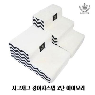 지그재그 강아지스텝 2단 아이보리 애견 계단 발판