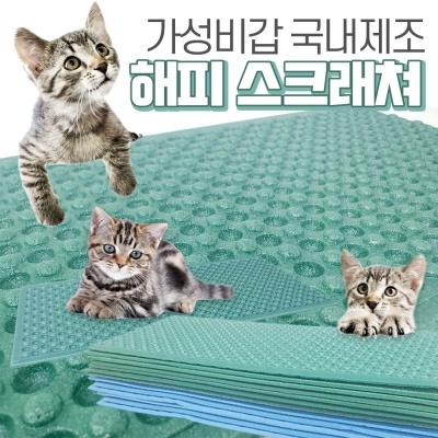 해피스크래쳐(1P) 고양이장난감 고양이용품 평판