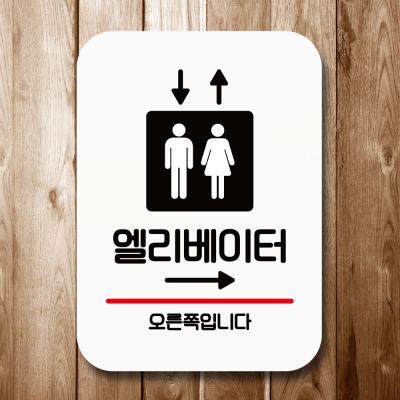 안내표지판 푯말 사인(Q2)_185_엘리베이터 오른쪽