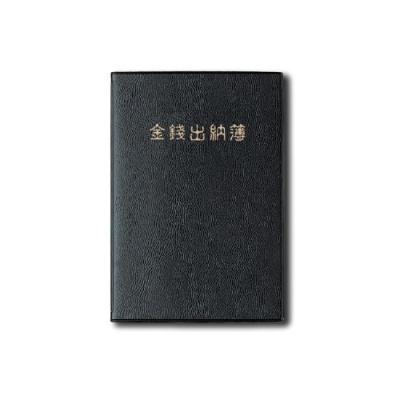 [양지사]금전출납부32절