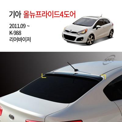 [경동] K-988 리어바이저 올뉴K5