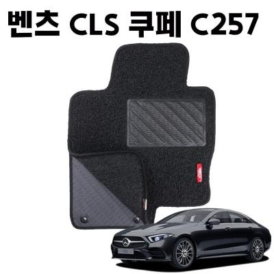 벤츠 CLS C257 이중 코일 차량 차 발 깔판 매트 black