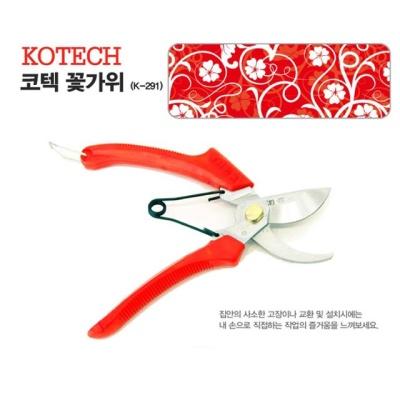 코텍 꽃가위k291T2 원예가위 꽃 나무 원예공구용품