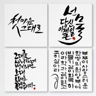 tf423-멀티액자_부부에게멋진한마디