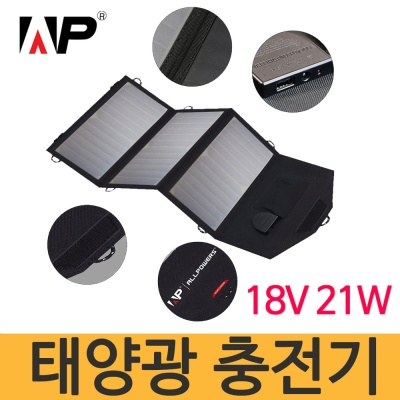 Allpowers 21W-18V 태양광충전기 여행/배터리충전