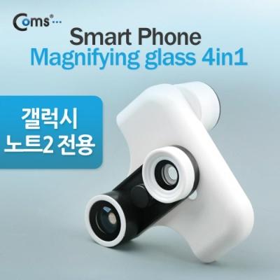 Coms 스마트폰 카메라 확대경 갤럭시노트2 전용 (피쉬