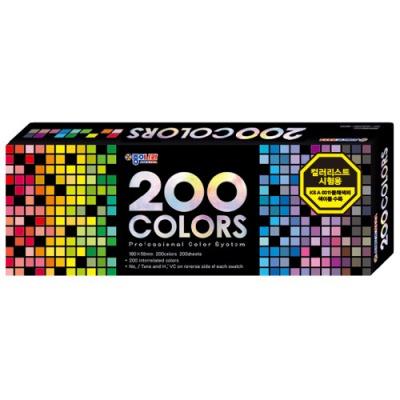 종이나라 200 COLORS 컬러가이드 (중)