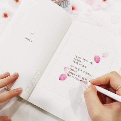 가장 예쁜 편지집, 널 담은 책 - 그리고,봄