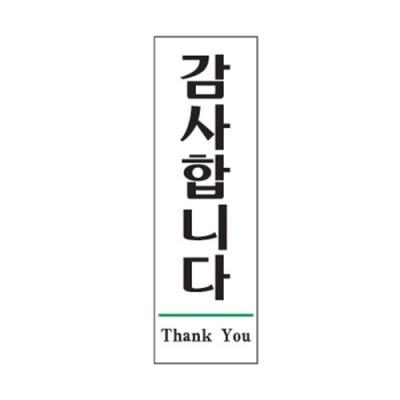 [아트사인] 영문감사합니다표지판 (1509) [개/1] 93502