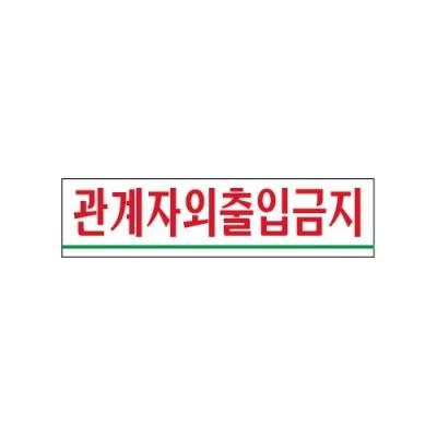 [아트사인] 관계자외출입금지표지판 (0881) [개/1] 90565