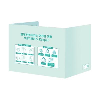 건강지킴이 V Keeper 가림막/안전가림막/5개 묶음