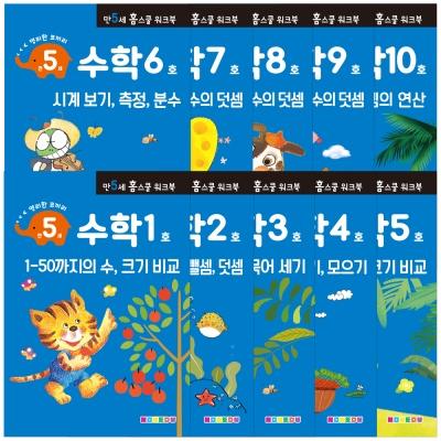 [만 5세] 수학 워크북 10권세트