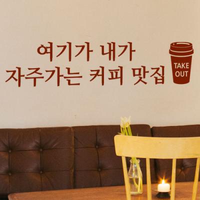 ia661-여기가맛집(커피_명조체_중형)_그래픽스티커