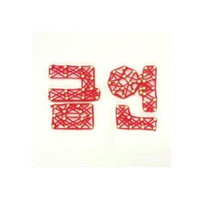 금연한글 스트링아트 만들기 패키지 DIY (EVA)