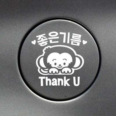 원숭이좋은기름 땡큐 자동차 주유구스티커-화이트