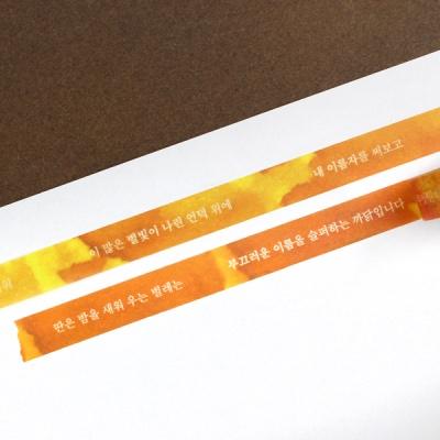 윤동주 잉크 레이어드 마스킹테이프 3종 단품