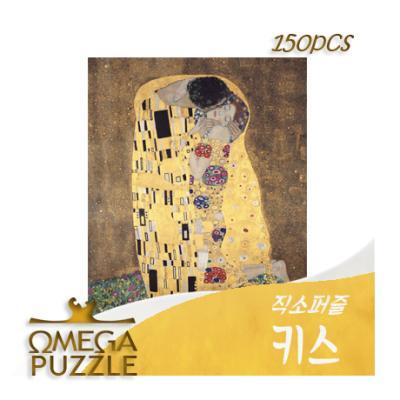 [오메가퍼즐] 150pcs 직소퍼즐 키스 120
