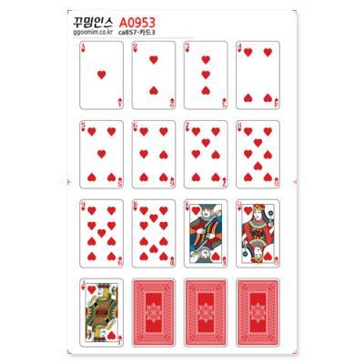 A0953-꾸밈인스스티커_카드3