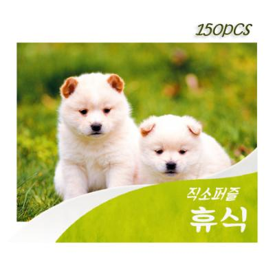 [비앤비퍼즐] 150PCS 직소 휴식 PL150-27