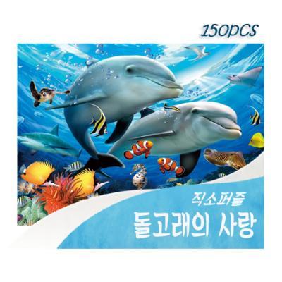 [비앤비퍼즐] 150PCS 직소 돌고래의 사랑 PL285