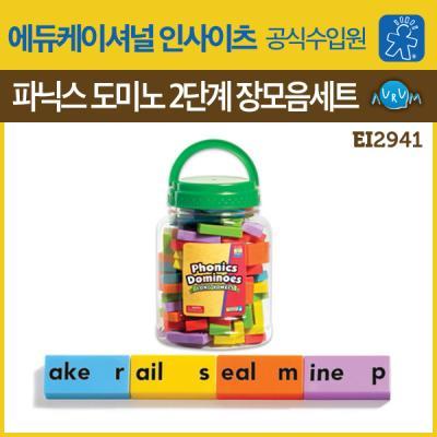 러닝리소스 파닉스도미노2단계장모음세트(EI2941)