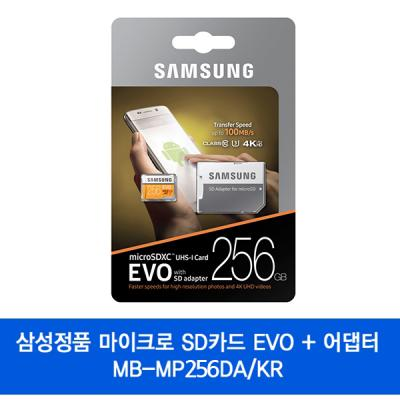 삼성 메모리카드 MicroSDXC EVO MB-MP 256GB