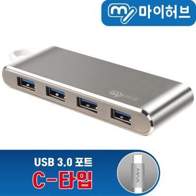 마이허브 UA4-CS USB3.0 4포트 알루미늄 허브