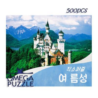 [오메가퍼즐] 500pcs 직소퍼즐 여름성 502