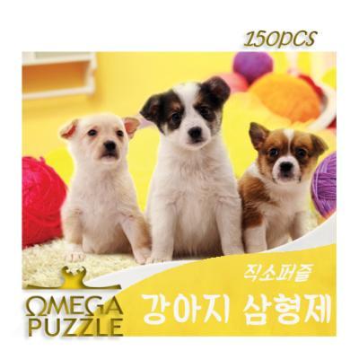 [오메가퍼즐] 150pcs 직소퍼즐 강아지 삼형제 145