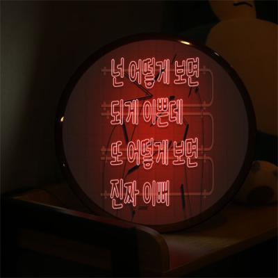 no709-LED액자35R_네온느낌글씨고백