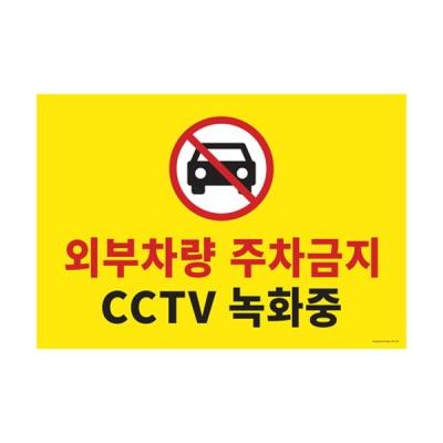 아트사인 주차금지/CCTV녹화중 580x400 표지판 1188