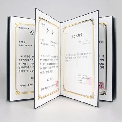 상장 보관 앨범:빛나는 기록 상장케이스