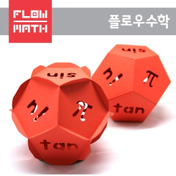 [플로우수학교구] 수학쫑이 담빛 정십이면체(12인용)