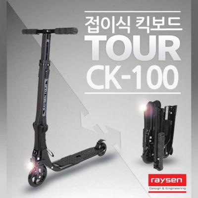 레이센 접이식 킥보드 Tour CK-100 - 핑크