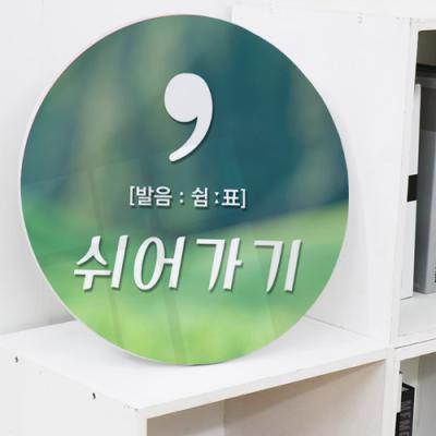 cd787-원형아크릴액자_쉬어가기