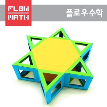 [플로우수학교구] 수학쫑이 육각별 만들기(1인용)