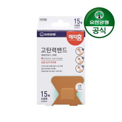 [유한양행]해피홈 고탄력 멸균밴드(손끝용)15매입