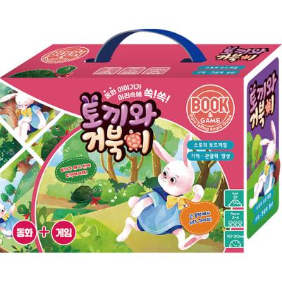 보드게임 - 토끼와 거북이 동화스토리 보드게임