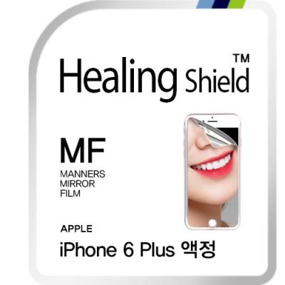 아이폰6 플러스 미러/거울 올레포빅 액정보호필름 1매
