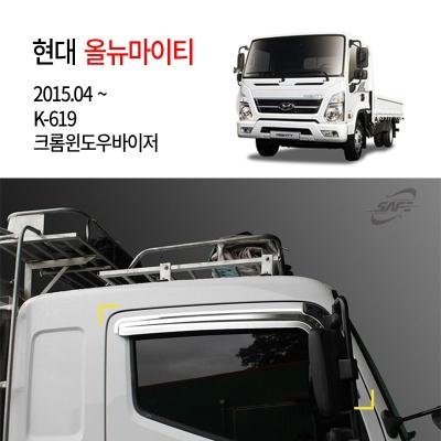 [경동] K-619 크롬 썬바이저 2015올뉴마이티전용