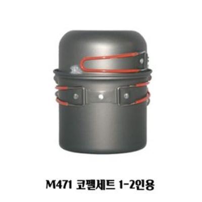 M471 코펠세트 1-2인용 냄비 식기 백패킹 캠핑용