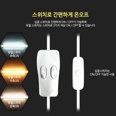 붙이는등 USB 스위치 LED 바 등