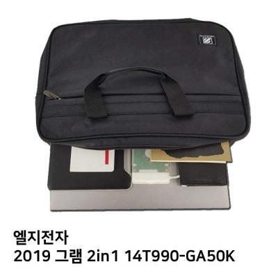 S.LG 2019 그램 2in1 14T990 GA50K노트북가방