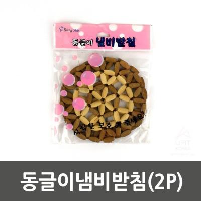 동글이냄비받침(2P)_6096