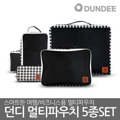 던디 여행용 5종세트 파우치/국내원단/출장용파우치